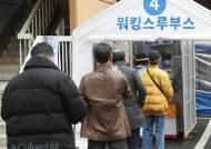 """오늘 300명대 전망…""""검사 양성률 증가, 3차 유행 큰 우려"""""""