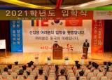 동국대 경주캠퍼스 첫 온라인 입학식…<!HS>유튜브<!HE>로 실시간 중계