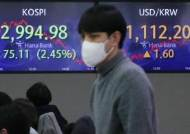 美 국채금리 상승에 홍콩 악재까지…또 무너진 '삼천피'