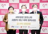 [라이프 트렌드&] 서부발전, 코로나 성금 8억1000만원 한국중앙자원봉사센터에 전달