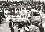 """30년전 사라진 개구리 소년들…""""실종 현장에 추모비 선다"""""""