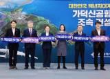 국회의결만 남은 가덕신공항…동남권 관문 논란 마침표 찍나