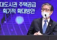 광명시흥 '여의도 4.3배, 총 7만 가구' 신도시 들어선다