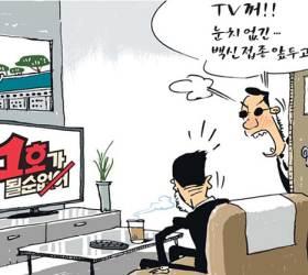 [<!HS>회룡<!HE> <!HS>만평<!HE>] 2월 24일