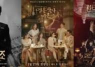 '선방' 송중기 vs '주춤' 임성한 vs '역시' 김순옥
