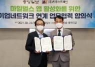 [경제 브리핑] 트루스트체인-중앙일보 업무합의
