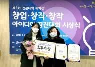 유한대학교, '전문대학 창업·창직·창작 아이디어 경진대회' 최우수상