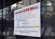 """광주 """"빛고을센터 건물 근로자 1491명 검사 받아라""""… 31명 확진"""