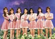 '7년차 징크스?'…7년차에 전성기 맞은 걸그룹 '오마이걸'