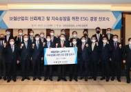 [경제 브리핑] 생명·손해보험업계, 금융권 첫 ESG 경영 선포식