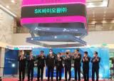 <!HS>외국인<!HE> '팔자'에 SK바이오팜 13% 급락…SK 지분 매각 때문?