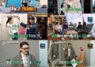 '서울집' 오마이걸 효정, 시청자 매료시킨 리액션 요정