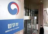 '검사=인권보호기관' 강조하더니, 3개 검찰청 인권감독관 공석