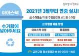 서울 금천구, 아이스 팩 재활용 시범사업 추진