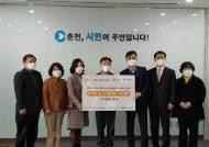 SK E&S, 춘천· 서산 저소득층에 온(溫)택트 도시락 1억원대 기부