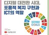 한국사회복지협의회 '디지털 시대 ICT 역할' 주제로 SDGs 국제포럼