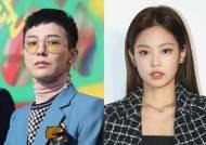 """지드래곤·제니 열애설…YG """"사생활이라 확인 어렵다"""""""