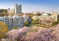경희대학교 글로벌미래교육원, 주말·주중과정 신/편입생 모집