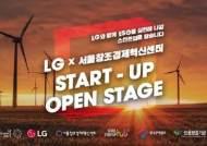 서울창조경제혁신센터, LG사이언스파크와 스타트업 오픈 스테이지 개최