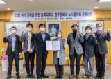 동국대 경주캠퍼스, 대학 위기 극복을 위한 노사협의회 공동선언