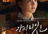 """""""운명·사랑·꿈"""" 강찬희♥박정연 '가시리잇고' 600년 로맨스"""