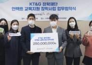 아이들과미래재단, KT&G 장학재단과 언택트 교육지원 장학사업 협약식