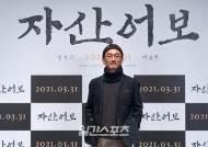 """'자산어보' 이준익 감독 """"'동주'와는 정반대의 흑백 영화"""""""