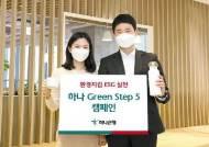 [함께하는 금융] 생활 속 환경 보호 실천을 위한'하나 Green Step 5 캠페인' 실시