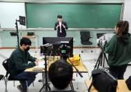 삼육대, 신입생 OT 'MVP 캠프' 온라인 개최