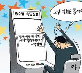[<!HS>회룡<!HE> <!HS>만평<!HE>] 2월 26일