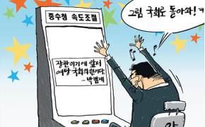 [회룡 만평] 2월 26일