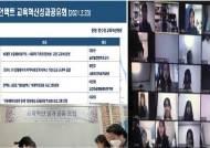 서울신학대학교, 2020 교육혁신 성과공유 온라인 전국 포럼 개최