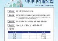 한국남부발전, 그린뉴딜 사업 아이디어 공모