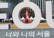 """""""'3·1절 집회' 허용해달라""""…법원, 오늘 집행정지 심문"""