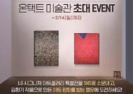 LG 시그니처 아트갤러리, '김환기 특별전' 온택트 미술관 친구 초대 이벤트