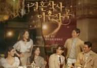 피비(임성한) '결사곡' 시즌2 확정…올해 상반기 편성[공식]