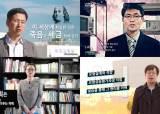 서울시립대, 2021년 상반기 K-MOOC 16개 강좌 운영