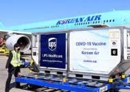 대한항공, 화이자 백신 수송에 드라이아이스 430㎏ 투입했다