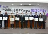 한국발명진흥회, 2021년 IP Campus 겸임교수 위촉식 개최