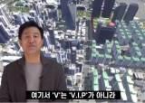 """V-서울입니다"" VIP 논란 셀프디스한 오세훈"