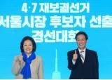 """민주당 경선 투표 시작 朴 """"본선 이길 나"""" 禹 """"친문 결집"""""""