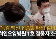"""창원시 요양병원 1호 접종자 """"독감 백신과 느낌 같네요"""" [영상]"""