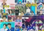 """""""민웅탁 결성·한우 선물""""…'사랑의콜센타' 히트송 대동단결"""