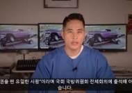 """병무청장 """"유일사례"""" 비판에, 유승준은 또 유튜브 켰다"""