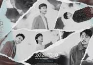 버즈, 3월 10일 세 번째 미니앨범 '잃어버린 시간'으로 컴백 [공식]
