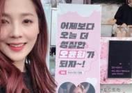 """유진, '펜트하우스2' 촬영 중 간식차 인증 """"'집사부일체' 감사해요"""""""