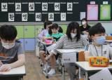 전체 등교하는 학교 늘었다, 교실방역 비상걸린 부산