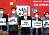 野 서울선거 단일화 <!HS>대진표<!HE> 곧 윤곽…국민의힘과 安 기싸움