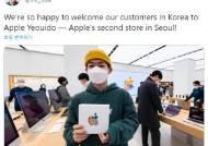 """팀 쿡 애플 CEO """"애플 여의도, 한국 고객 맞이할 수 있어 기뻐"""""""