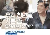 '경기도 청년기본소득', 1년치 일괄 지급…코로나로 조기 지원
